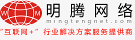 明腾网络专业成都网站建设公司