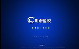川路塑胶-新万博manbetx官网登录网络建设
