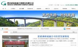 四川成渝高速公路股份有限公司-新万博manbetx官网登录网络建设