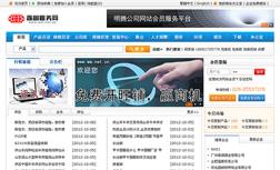 西部商务网-新万博manbetx官网登录网络建设