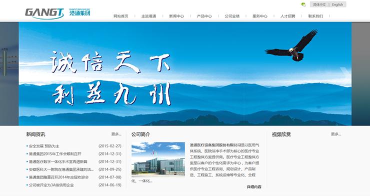 四川港通医疗设备集团股份有限公司-新万博manbetx官网登录网络建设