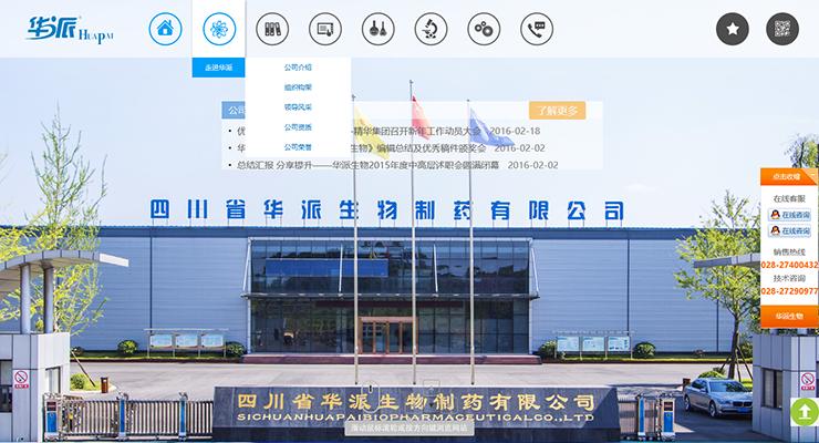 四川省华派生物制药有限公司-明腾网络建设