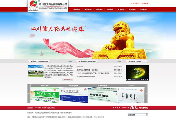 四川德元药业集团有限公司-新万博manbetx官网登录网络建设