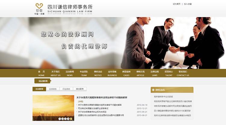 四川谦信律师事务所-明腾网络建设
