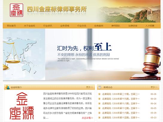 四川金座标律师事务所-明腾网络建设