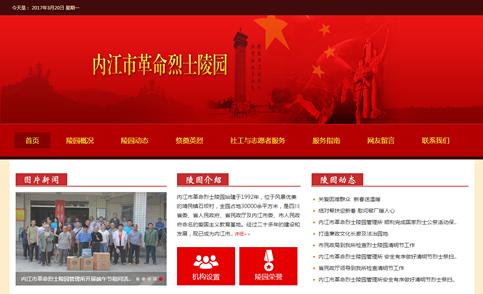 内江市革命烈士陵园-明腾网络建设