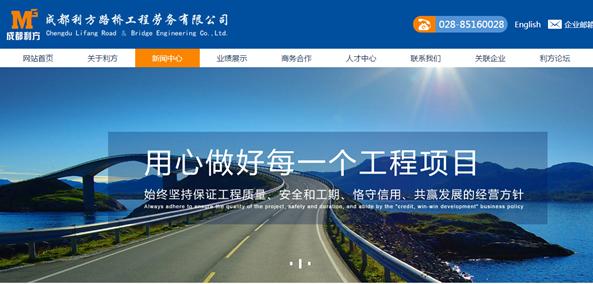 成都利方路桥工程劳务有限公司-明腾网络建设