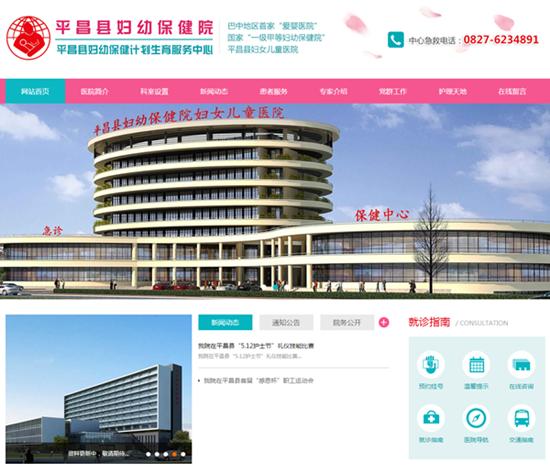 平昌县妇幼保健院-明腾网络建设