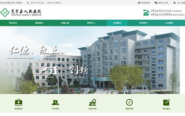 冕宁县人民医院-明腾网络建设
