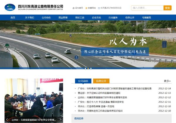 四川川东高速公路有限责任公司-明腾网络建设