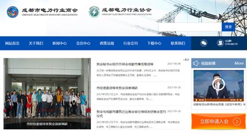 成都市电力行业商会-明腾网络建设