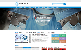 邛崃东华医院-新万博manbetx官网登录网络建设