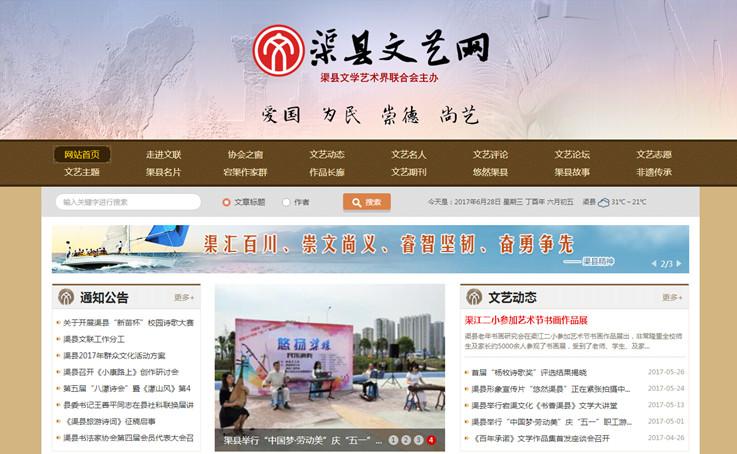 渠县文学艺术界联合会 -明腾网络建设