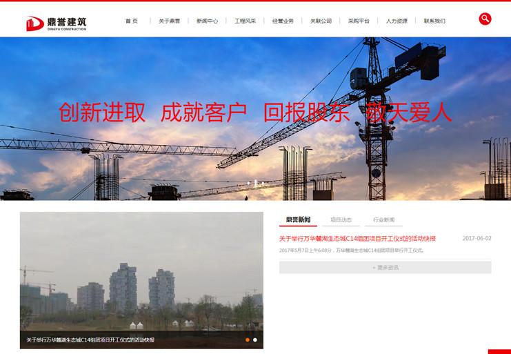 四川鼎誉建筑工程有限公司-明腾网络建设