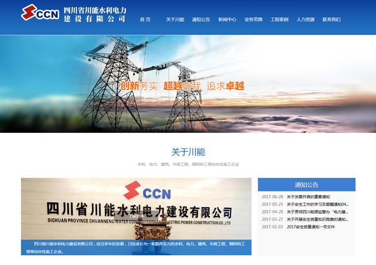 四川省川能水利电力建设有限公司-明腾网络建设