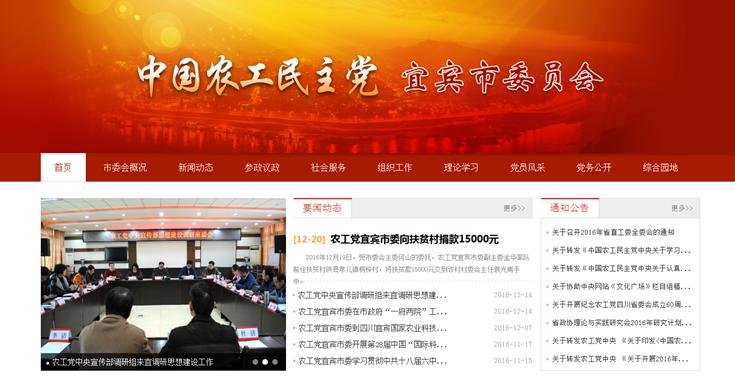 中国农工民主党宜宾市委员会-明腾网络建设