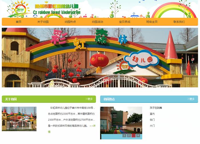 彩虹森林幼儿园-明腾网络建设