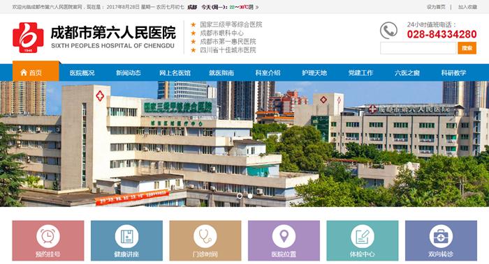 成都市第六人民医院-新万博manbetx官网登录网络建设