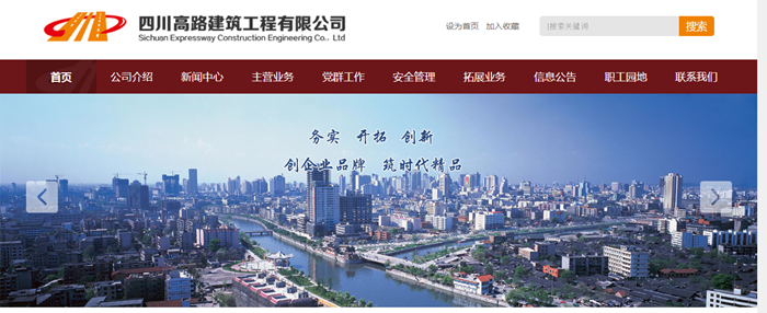 四川高路建筑工程有限责任公司-新万博manbetx官网登录网络建设