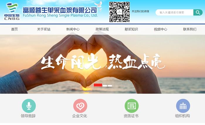 富顺蓉生单采血浆有限公司-新万博manbetx官网登录网络建设