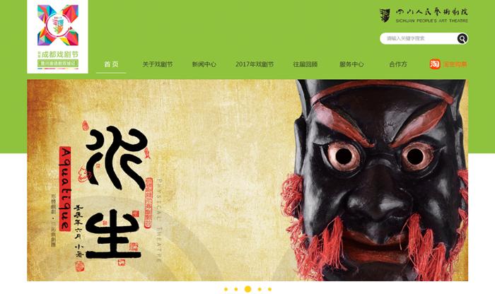 四川省人民艺术剧院有限责任公司-新万博manbetx官网登录网络建设