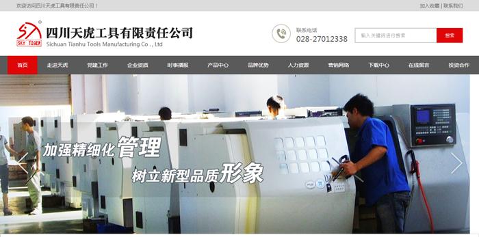 四川天虎工具有限责任公司-新万博manbetx官网登录网络建设