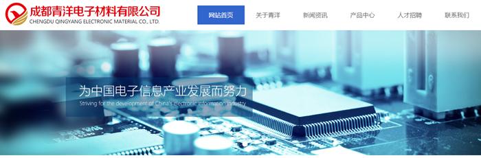 成都青洋电子材料有限公司-新万博manbetx官网登录网络建设