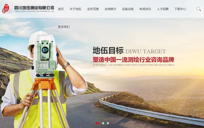 四川地伍测绘有限公司-新万博manbetx官网登录网络建设