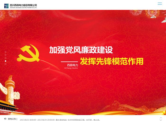 四川西昌电力股份有限公司-新万博manbetx官网登录网络建设