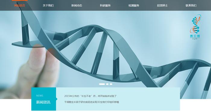 武汉赛云博生物科技有限公司-新万博manbetx官网登录网络建设