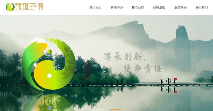 四川和道环境评价估有限公司-新万博manbetx官网登录网络建设