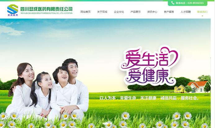 四川双成医药有限责任公司-新万博manbetx官网登录网络建设