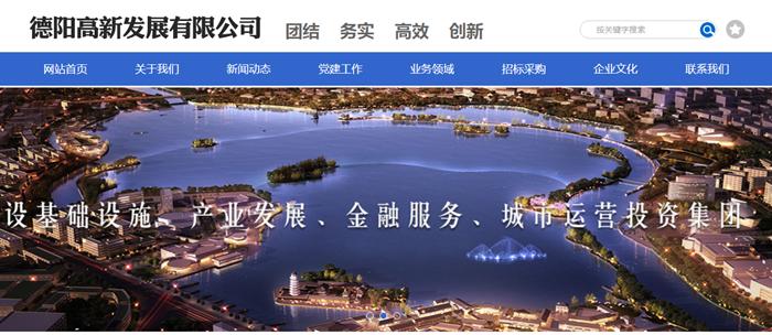 德阳高新发展有限公司-新万博manbetx官网登录网络建设