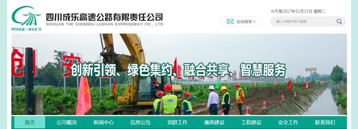 四川成乐高速公路有限责任公司-新万博manbetx官网登录网络建设