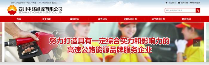 四川中路能源有限公司-新万博manbetx官网登录网络建设