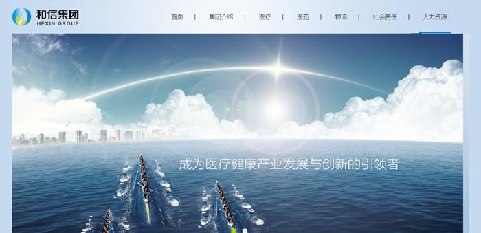 四川省和信医药有限公司-新万博manbetx官网登录网络建设