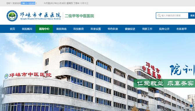 邛崃市中医医院-新万博manbetx官网登录网络建设