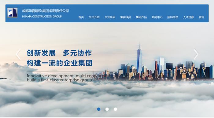成都华夏建设(集团)公司-新万博manbetx官网登录网络建设