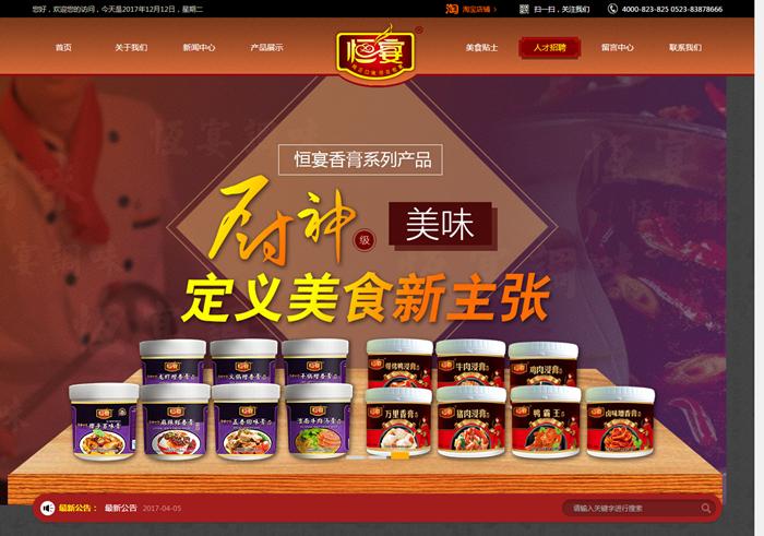 兴化市津味食品调味厂-新万博manbetx官网登录网络建设