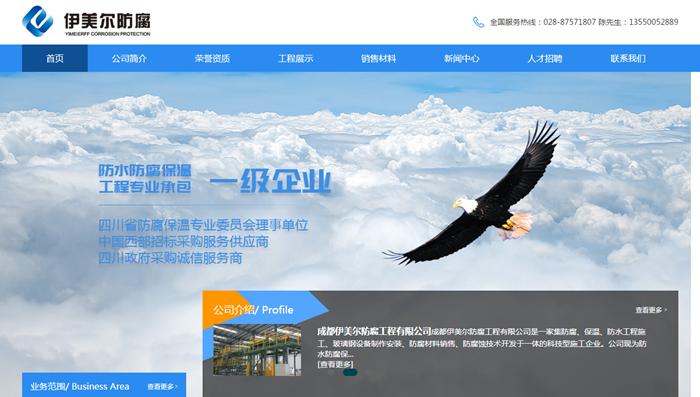 成都伊美尔防腐工程有限公司-新万博manbetx官网登录网络建设