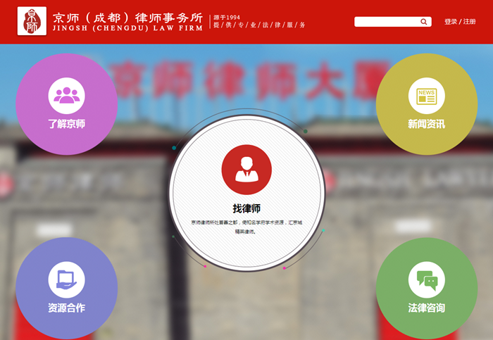 北京京师(成都)律师事务所-明腾网络建设
