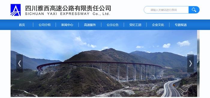 四川雅西高速公路有限责任公司-新万博manbetx官网登录网络建设