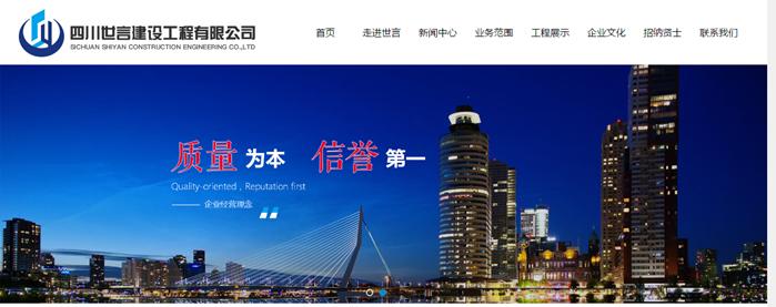 四川世言建设工程有限公司-新万博manbetx官网登录网络建设