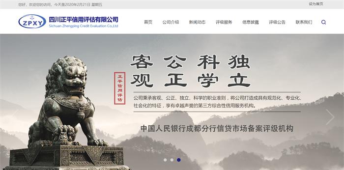 四川正平信用评估有限公司-新万博manbetx官网登录网络建设